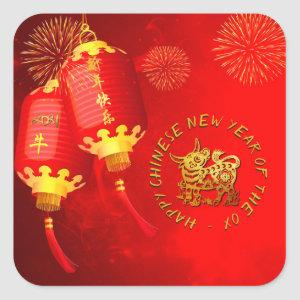 Red Gold Lanterns Chinese Ox paper-cut 2021 SqS Square Sticker